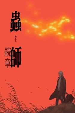 Mushishi: The Next Chapter - Path of Thorns-hd