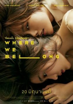 Where We Belong-hd