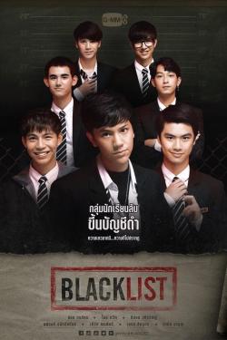 Blacklist-hd