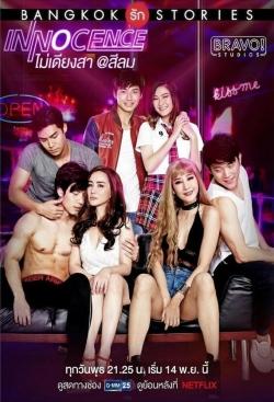 Bangkok Love Stories 2: Innocence-hd