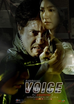 Voice สัมผัสเสียงมรณะ-hd